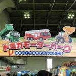 トミカ博 2016 in NAGOYA 行ってきました!