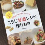 この万能調味料めっちゃ使える! 伏木暢顕さんの新しいレシピ本が発売されました!