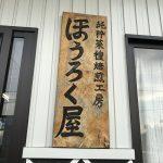 「ほうろく菜種油」のほうろく屋さんへ、工場見学に行ってきました!