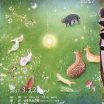 """""""tunagari festival 2017"""" とっても良いイベントでした♪"""