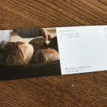 岐阜の美味しいお店シリーズ * 長良の「円居」さん