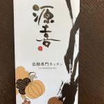 岐阜の美味しいお店シリーズ * 低糖専門キッチン「源喜」さん