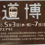 「ぎふ鉄道博物館」というローカルイベントが結構アツい!