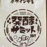 マニアックなカビ話に萌え萌え♪「発酵サミット2017 in 犬山」行ってきました!