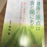 医師 田中 佳 さんの講演をまたまた聞いてきました。~真の健康座談会~