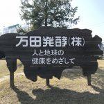 しまなみ海道で因島へ! 「万田発酵」の見学に行ってきました。